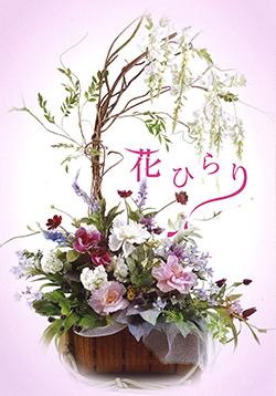 第42回 大阪深雪会 深雪アートフラワー合同展の画像