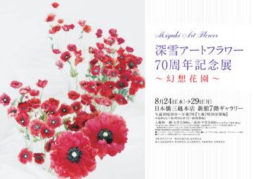 深雪アートフラワー70周年記念 深雪アートフラワー展~幻想花園~の画像