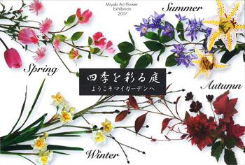 神奈川ゆりの会 深雪アートフラワー展の画像