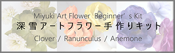 top_banner_artflowerkit_on
