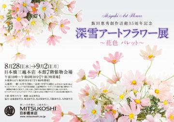 飯田恵秀創作活動35周年記念 深雪アートフラワー展~花色 パレット~の画像