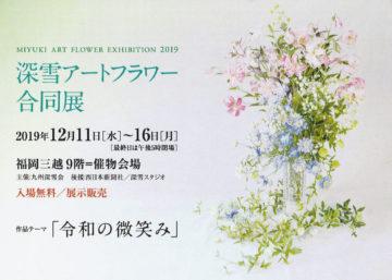 九州深雪会 深雪アートフラワー展の画像