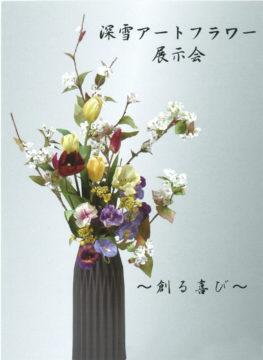 鳥取梨の花会 深雪アートフラワー展の画像