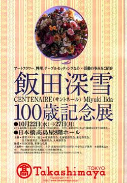 飯田深雪100歳記念展