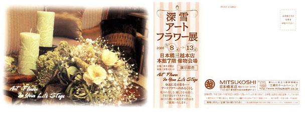 2005東京深雪会合同展