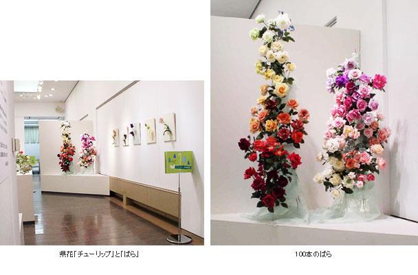 県花「チューリップ」と「ばら」