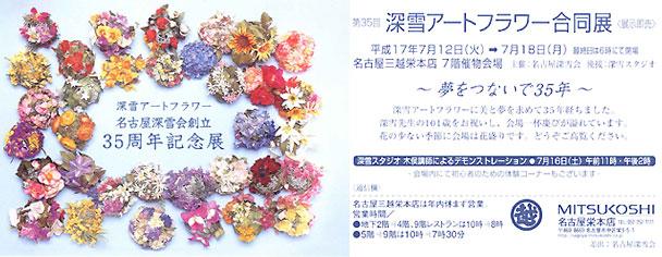 第35回 深雪アートフラワー合同展 名古屋深雪会創立 35周年記念展