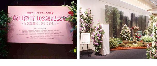 飯田深雪 102歳記念展
