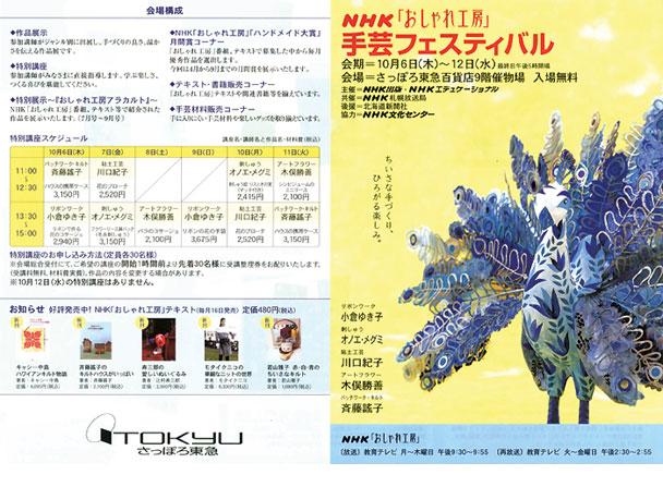 NHK「おしゃれ工房」手芸フェステイバル 札幌展