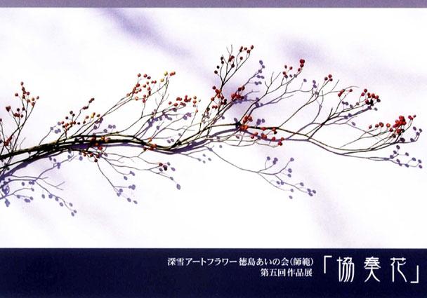 深雪アートフラワー徳島あいの会(師範)第5回作品展「協奏花」