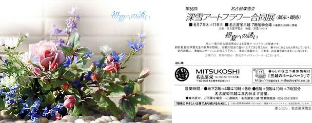 第36回 名古屋深雪会 深雪アートフラワー合同展