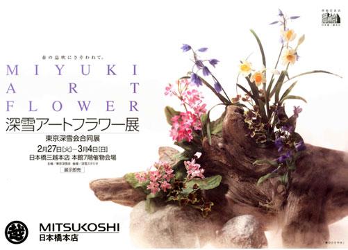 2007東京深雪会合同展 深雪アートフラワー展