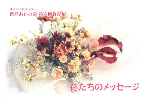 花たちのメッセージ