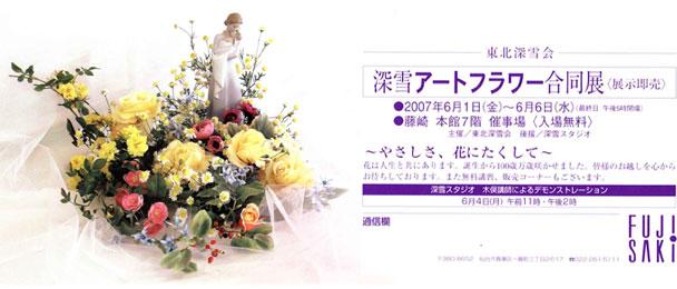第8回深雪アートフラワー合同展 ~やさしさ、花にたくして~