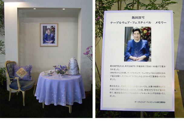 fes2008 テーブルウェア・フェスティバル 暮らしを彩る器展