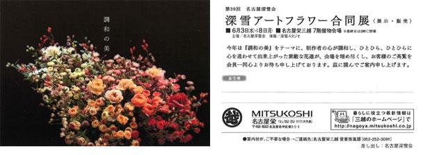 第39回名古屋深雪会 深雪アートフラワー合同展