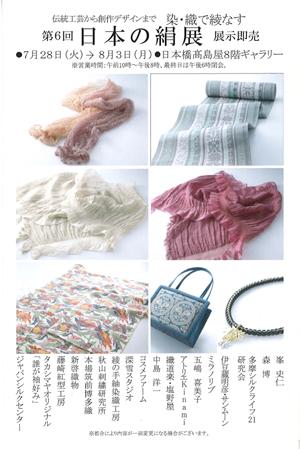 第6回日本の絹展