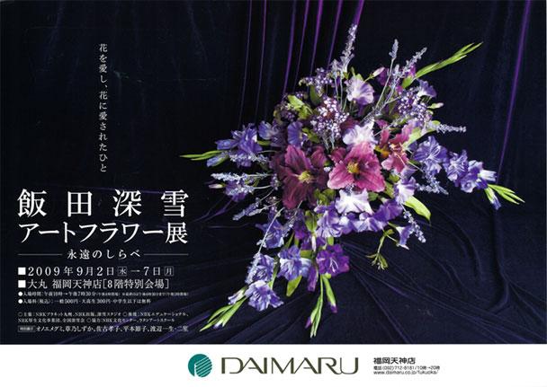 飯田深雪アートフラワー展 ~永遠のしらべ~福岡展