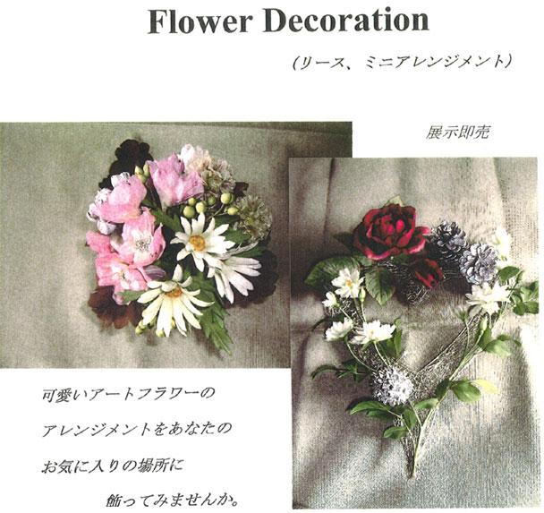 ブティックギャラリー「Flower Decoration」