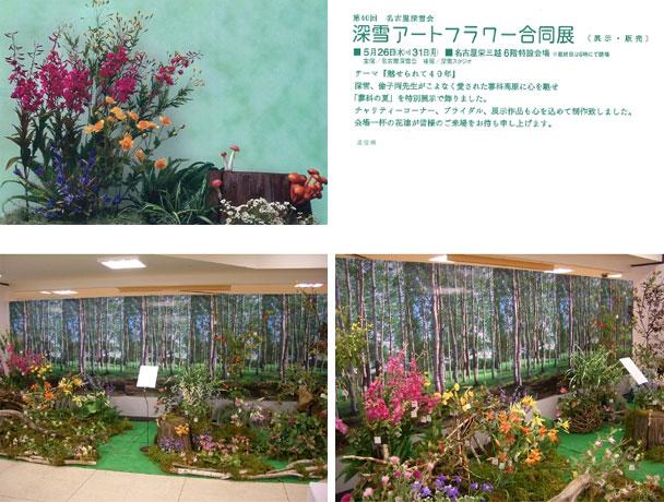 第40回名古屋深雪会 深雪アートフラワー合同展