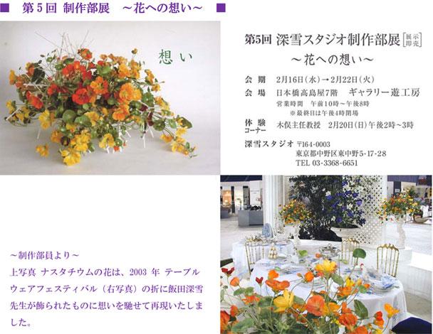 花への想い