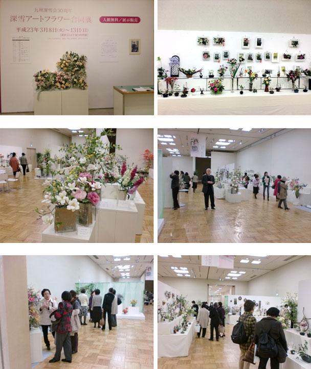 九州深雪会30周年 深雪アートフラワー合同展写真