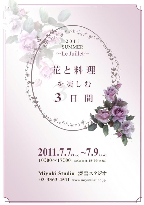 2011 花と料理