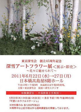 東京深雪会合同展