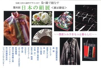 日本の絹展