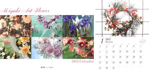 2012年度版 深雪アートフラワーカレンダー販売のお知らせ