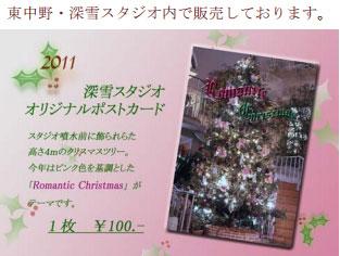 2011 クリスマスカード