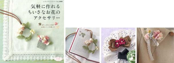 気軽に作れる小さなお花のアクセサリー