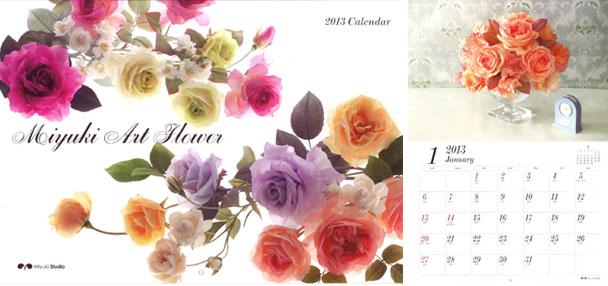 2013年度版 深雪アートフラワーカレンダー