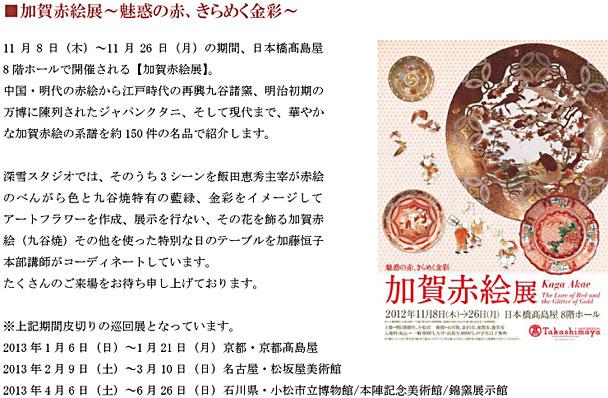 加賀赤絵展 ~魅惑の赤、きらめく金彩~