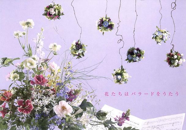 第32回大阪深雪会 深雪アートフラワー合同展