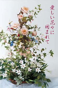 愛しい花々に囲まれて