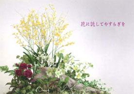 花に託してやすらぎを