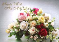 ~Miyuki World The Artflower~