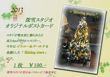 2013 深雪スタジオオリジナルポストカード