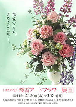 千葉なの花会 深雪アートフラワー展(展示即売)