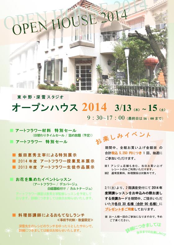 オープンハウス2014