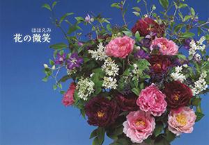 第31回 埼玉ローザカリーナ会 深雪アートフラワー展