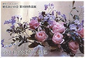 深雪アートフラワー 徳島あいの会 第10回作品展