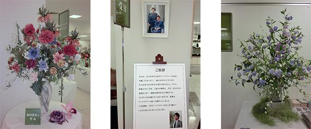 第45回 名古屋深雪会 深雪アートフラワー合同展