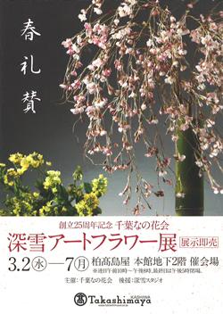 創立25周年記念 千葉なの花会 深雪アートフラワー展