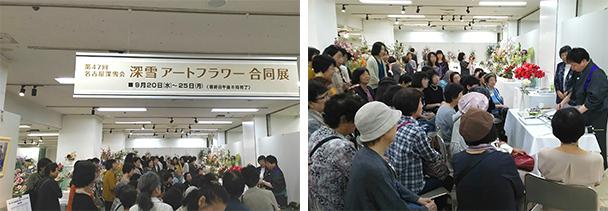 第47回 名古屋深雪会 深雪アートフラワー合同展