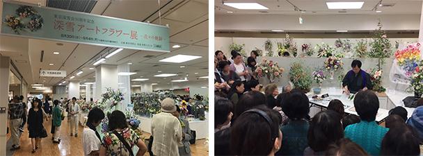 東京深雪会創立50周年記念 深雪アートフラワー展