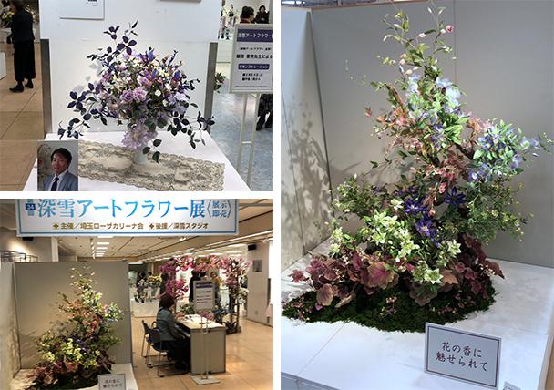 第34回 埼玉ローザカリーナ会 深雪アートフラワー展