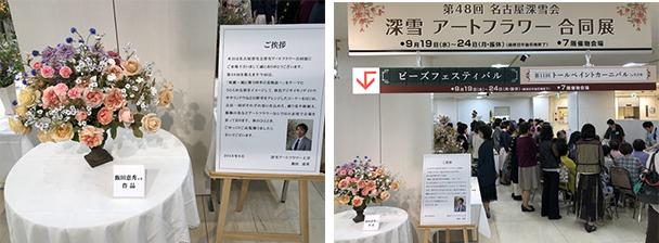 第48回 名古屋深雪会 深雪アートフラワー合同展